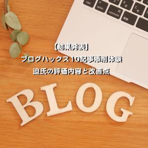 アフィリエイトブログの結果・迫祐樹氏の10記事添削評価内容と改善点【Blog Hacks体験】