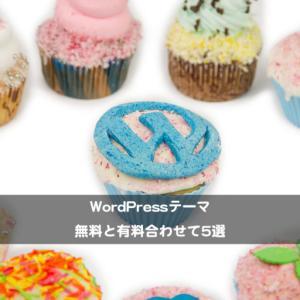 WordPressテーマ・無料と有料合わせて5選を紹介【使い勝手抜群です】