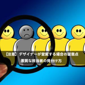 【注意】デザイナーが営業する場合の留意点・悪質な担当者の見分け方