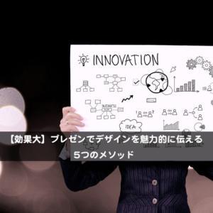 【効果大】プレゼンでデザインを魅力的に伝える5つのメソッド