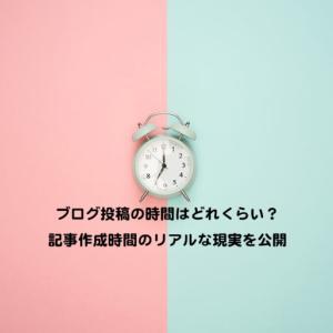 ブログ投稿の時間はどれくらい?記事作成時間のリアルな現実を公開