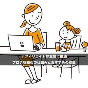 アフィリエイトは主婦に最適・ブログ収益化の仕組みとおすすめの理由