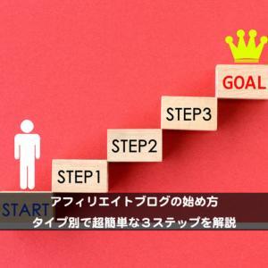 アフィリエイトブログの始め方・タイプ別で超簡単な3ステップを解説