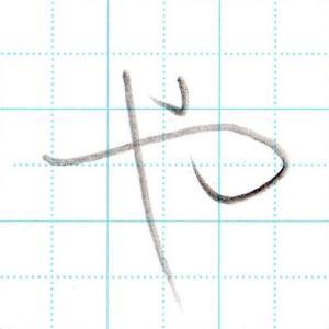 『や』の書き方~間違いやすいひらがなの書き順