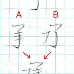 承の書き方~間違いやすい漢字の書き順