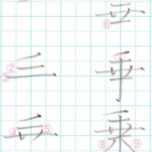 乗の書き方~間違いやすい漢字の書き順