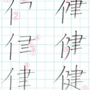 健の書き方~間違いやすい漢字の書き順