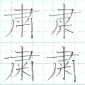 粛の書き方~間違いやすい漢字の書き順