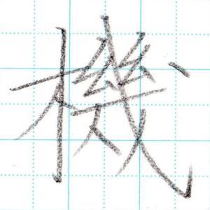 機の書き方~間違いやすい漢字の書き順