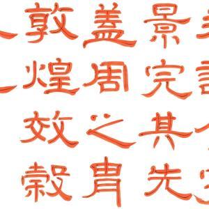 【大人の習字教室】隷書の書き方~曹全碑の臨書でわかる隷書の筆使い