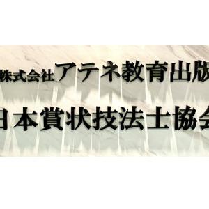 【お知らせ】日本賞状技法士協会の運営に加入の巻
