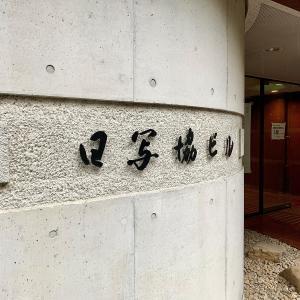 【書写検定】試験監督の説明会に参加して驚いた!
