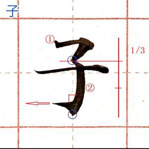 『子』の書き方~美文字は書き方を覚えてしまうとすぐに書けるようになる話