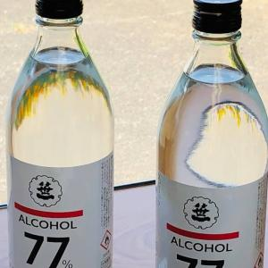 これがアルコール77%