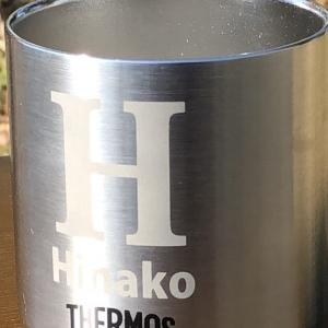 【THERMOS】HOT良しCOOL良しのプレゼントに名入れ真空断熱カップ