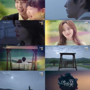 韓国ドラマ『悪の花』第1弾ティザー映像公開