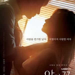 韓国ドラマ『悪の花』ポスター