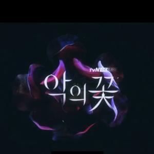 『悪の花』第1話