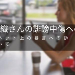 【伊藤詩織さんの誹謗中傷への訴訟】最近のネット上の暴言への訴訟について