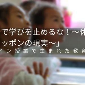 「コロナで学びを止めるな!~休校でわかったニッポンの現実~」オンライン授業で生まれた教育格差
