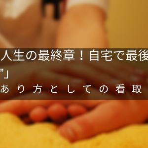 """「幸せな人生の最終章!自宅で最後まで""""自分らしく""""」最期のあり方としての看取り介護"""