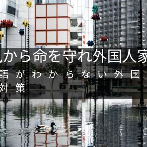 「台風から命を守れ外国人家族」日本語がわからない外国人の災害対策
