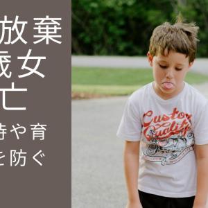 【育児放棄で3歳女児死亡】児童虐待や育児放棄を防ぐには