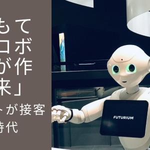 「おもてなしロボットが作る未来」ロボットが接客をする時代