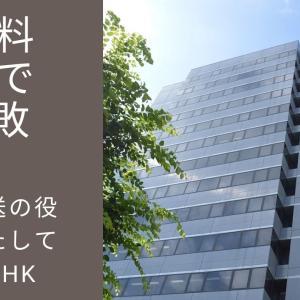 【受信料裁判でNHK敗訴】公共放送の役割を果たしていないNHK