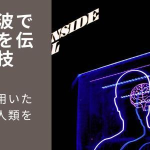 「脳波で思いを伝える技術」脳波を用いた技術が人類を自由に