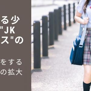 """「広がる少女売春""""JKビジネス""""の闇」少女売春をする女子高生の拡大"""