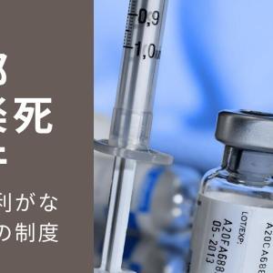 【京都安楽死事件】死ぬ権利がない日本の制度