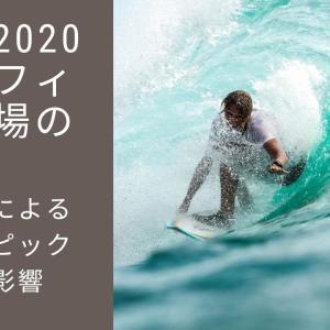 【東京2020サーフィン会場の町】コロナによるオリンピック会場の影響