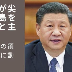 【中国が尖閣諸島を領土と主張】中国との領土問題に動きが