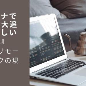 『コロナで激変…大追跡!新しい働き方』日本のリモートワークの現状
