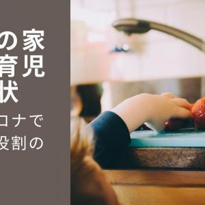 【男女の家事や育児の現状】新型コロナでの家事役割の変化