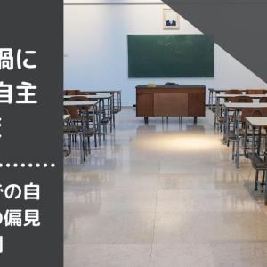 【コロナ禍における自主休校】コロナ禍での自主休校への偏見や差別