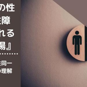 『子供の性同一性障害 揺れる教育現場』日本での性同一性障害への理解
