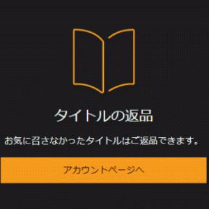 【オーディオブックをお得に】Amazonオーディブルで実際に返品してみた【簡単手順を解説】