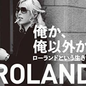 アマゾンオーディブルで「俺か、俺以外か。 ローランドという生き方」を読んだ感想【無料で読める】