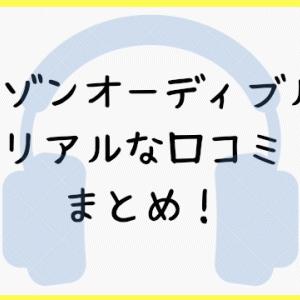 Twitterでのamazonオーディブルの評判・口コミまとめ【メリット・デメリット】