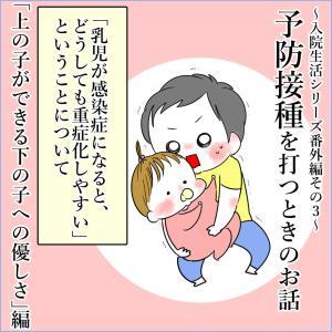 予防接種で上の子ができる下の子への優しさについて!生後3か月で入院した話 ⑮-2 2017.5 の話