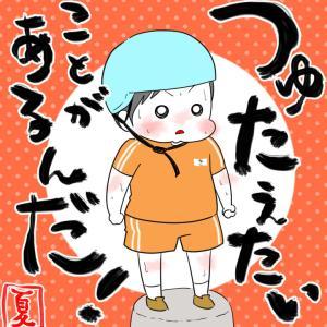 「つゅたえたいことがあるんだ!夏」with収集車のおじさん!!毎日きっくんシリーズ☆