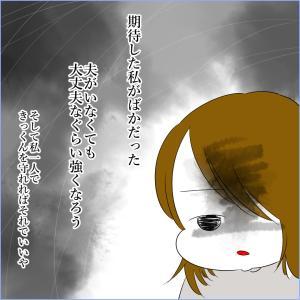 説明しなきゃこの気持ちが分からないの?生後3か月「川崎病」で入院した話 ⑤-2 2017.5 の話