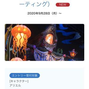 TDR【新キャラクターグリーティング5箇所】エントリー受付対象で続々とスタート!