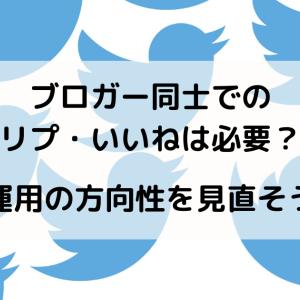 ブロガー同士、Twitterでの「リプ・企画・いいね」は大事?【本来の目的を思い出そう!】