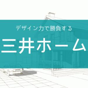 【三井ホームの3つの特徴】デザイン重視の木造ならコレで決まり…?