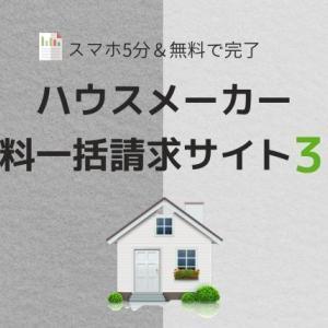【完全無料】ハウスメーカーの資料一括請求サイト3社まとめ【簡単すぎます】