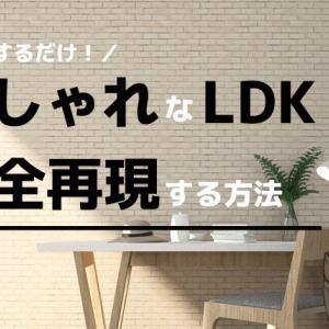 【完全再現】おしゃれな注文住宅を作るポイント13選【SNS映え】