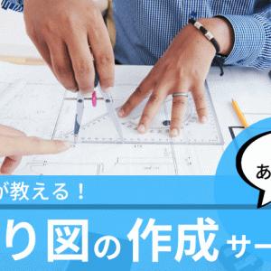 【無料アリ】間取り図の作成を依頼できるサービス2選【注文住宅】